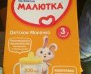 Малютка детское молочко