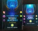 Книга магические коды жизни+карты