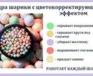 Пудра-шарики
