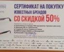 Скидочный сертификат на покупку оправы