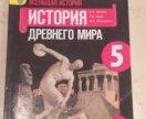 Учебник по Всеобщий истории древнего мира 5 класс