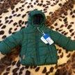 Куртка тёплая новая детская