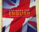 Тетрадь для английских слов