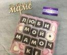 Шоколадный набор : любимой мамочке