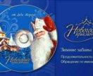 Новогоднее видео поздравление Деда Мороза