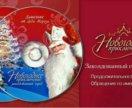Новогоднее видео поздравлени от Деда Мороза на dvd
