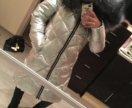 Очень красивая новая куртка серебряная