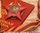 Памятные монеты 5 руб к 70 - летию Победы