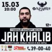 Концерт Jah Khalib