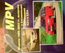Книга Mazda mpv