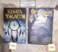 С. Кинг Книга ужасов Вечерний свет