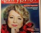 Журнал «Московский фигурист»