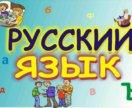 Русский язык. Реперитор.