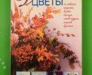 Дизайнерские цветы Евстратова Книга