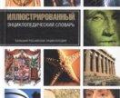 Словарь Иллюстрированный энциклопедический