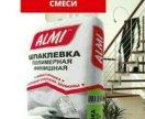 Шпаклевка полимерная финишная Almi (25 кг)