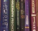 Маркетинг, менеджмент, учебники