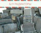 Радиаторы для иномарок! Новые и Б/У