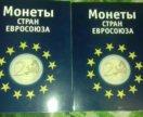 2 Альбома под Евро