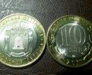 10 рублей Тамбовская область