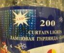 Новые гирлянды ЛЕД 200