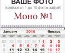 Календарь на заказ 2018