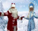 Дедушка Мороз и снегурка