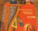 Книжка по математике 6 класс