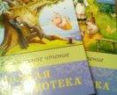 Книги по внеклассному чтению