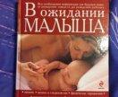 Книга Скоро мама/ в ожидании чуда