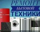 Ремонт Стиральных машин Электроплит
