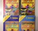 """Книги """"Заговоры сибирской целительницы """" (6 шт)"""