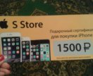Сертификат на покупку айфона!