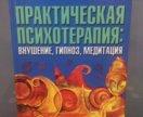Практическая психотерапия:внушение,гипноз,медитаци