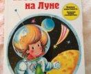 Детская книга « Незнайка на Луне» .
