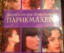 Энциклопедии для парикмахера