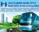 Поездки Владикавказ-Москва-Владикавказ