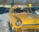 ГАЗ 21 Волга 58 года выпуска