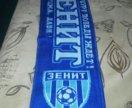 Шарф футбольного клуба Зенит