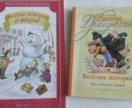 Веселые истории о школе и Виктор Драгунский