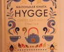 Хюгге, секрет датского счастья