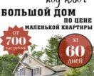 Большой каркасный дом по цене маленькой квартиры