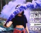Фиолетовый дым на ваш праздник