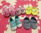 Обувь для дома или в коляску