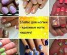 Шеллак,  Маникюр+ покрытие+ дизайн ногтей