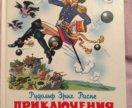 Книга « Приключения барона Мюнхгаузена»
