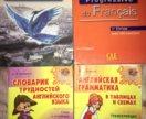 Учебники французский, английский языки