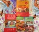 Кулинарные книги 📖 с рецептами