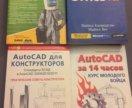 Книги Windows XP,Office do,AutoCAD