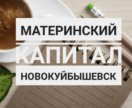 Материнский капитал в Новокуйбышевске